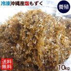 冷凍 沖縄産 養殖 塩もずく 10kg (送料無料) /沖縄産 塩蔵もずく 業務用 メーカー直送