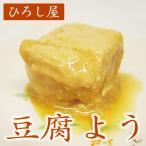 ショッピング琉球 ひろし屋 豆腐よう25g