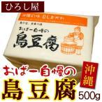 雅虎商城 - ひろし屋 島豆腐 500g(半丁)