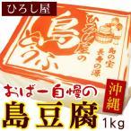 雅虎商城 - ひろし屋 島豆腐 1kg(一丁)