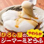 ひろし屋 やわらかジーマーミ豆腐120g(タレ付き)