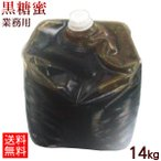 垣乃花 黒糖蜜 14kg 業務用 加工黒糖シロップ