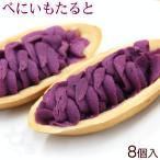 べにいもたると 12個入 (ナンポー 紅芋タルト 紅いもタルト 沖縄お土産 お菓子)
