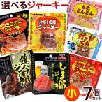 雅虎商城 - オキハムの選べるジャーキー(小)7個セット (送料無料 メール便)