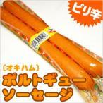 オキハム ポルトギューソーセージ 97g×2P(冷蔵) 【CS】