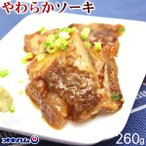 雅虎商城 - オキハム 沖縄やわらかソーキ 320g (軟骨ソーキ)