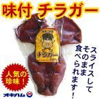 雅虎商城 - オキハム 味付チラガー 約900g