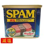 スパムSPAM 減塩(ランチョンミート)340g (沖縄ホーメル)