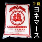 ヨネマース800g 沖縄の塩