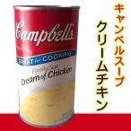 キャンベルスープ クリームチキン635g ファミリーサイズ