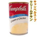 キャンベルスープ クリームチキン305g