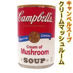 キャンベルスープ クリームマッシュルーム305g