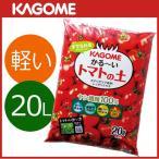 トマトの土【プロトリーフ】トマト専用培養土 カゴメ KAGOMEかる〜いトマトの土【20L】