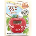 【ドリテック】キッチンタイマー りんごタイマー【T−534RD レッド 】