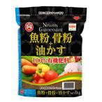 【日清ガーデンメイト】肥料 魚粉+骨粉+油かす【 1kg 】