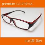 【エール】シニアグラス 老眼鏡 ポリカーボネイト【AP125 3.0度】