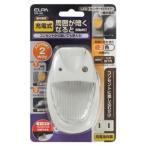 【エルパ ELPA】センサー付ライト LEDセンサー付ライト+懐中電灯【TDH−300】