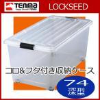 プラスチック収納【Tenma 天馬】コロ付 フタ式収納ケース ロックシード74【深型 オールクリア】