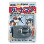 【ガード】サッシ窓用補助錠 ガードマン【No.390B、ブロンズ】