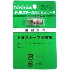 【トヨトミ】ストーブパーツ 点火ヒーター【RCA100A 緑パック】