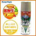 【カンペハピオ】スプレー塗料 シリコンラッカースプレー【300ml シルバーメタリック】