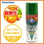 【カンペハピオ】スプレー塗料 シリコンラッカースプレー【300ml ミントグリーンメタリック】