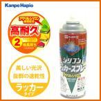 【カンペハピオ】スプレー塗料 シリコンラッカースプレー【420ml とうめい】