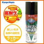 【カンペハピオ】スプレー塗料 シリコンラッカースプレー【420ml つやけしブラック】