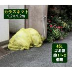【1年間の安心保証】カラス よけ ゴミ ネット1.2x1.2mサイズ 45Lゴミ袋 約1〜2個用 強力ガード カラス 犬 猫 ネコ 除 (イエロー )