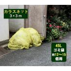 【1年間の安心保証】カラス よけ ゴミ ネット 3x3m サイズ 45Lゴミ袋 約12〜15個用 強力ガード カラス 犬 猫 ネコ 除 (イエロー )