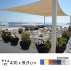 Cool Time(クールタイム) 4M X 6M 長方形 UVカット シェード セイル 通気性が良く 目隠し 目かくし 紫外線 UV対策