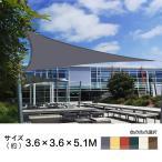 Cool Time(クールタイム) 3.6M X 3.6M X 5.1M 三角形 UVカット シェード セイル 通気性が良く 目隠し 目かくし 紫外線 UV対策