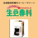 全自動焙煎機付コーヒーマシーン 生豆専科(AT-1) 12杯用