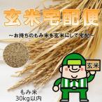 玄米宅配便 もみすり宅配サービス お持ちのもみ米(30kg以内)を玄米にして宅配