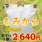 送料無料 土もフカフカ、マルチングに便利の万能資材 もみがら約8kg 3袋