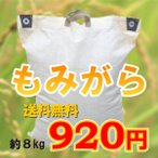 送料無料 土もフカフカ、マルチングに便利の万能資材 もみがら約8kg