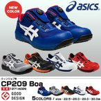 asics 安全靴 作業靴 ウィンジョブ CP209 Boa