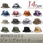 其它 - ロスコROTHCO ジャングルハット ツイル生地(全14タイプ) (補償ありのネコポスでお届け)