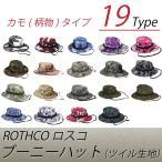 ロスコROTHCO ブーニーハット ツイル生地 カモ(柄物)タイプ(全19タイプ) (補償ありのネコポスでお届け)