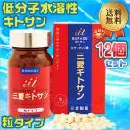 三愛キトサン 粒タイプ(180粒入)キチンオリゴ糖配合! 12個セット