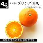 しょうちゃんの西之香(プリンス清見) 広島県産 5kg 訳あり 甘い みかん 送料無料 瀬戸内産