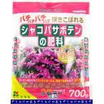 花ごころ シャコバサボテンの肥料 700g