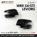 スバル レヴォーグ、WRX-S4/STI【B型以降】専用ドライカーボン製ミラーカバー2点セット※サイドビューモニタータイプのみ適合可※/st231
