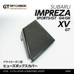 スバル インプレッサスポーツ(GT) インプレッサG4(GK) XV(GT)専用 ドライカーボン製 ヒューズボックスカバー /st409
