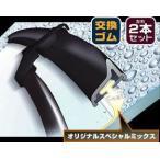 MベンツS/CLクラス エアロツインワイパー専用 交換用撥水コーティングワイパー