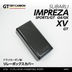 スバル インプレッサスポーツ(GT) インプレッサG4(GK) XV(GT)専用 ドライカーボン製 リレーボックスカバー /st410