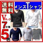 メンズ Tシャツ Vネック V首 7分袖 ベーシック 定番 カットソー M L XL インナー 綿 UV対策 黒 白 ネイビー グレー ブラック 夏 くらしの応援 送料無料