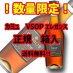 【送料込】【数量限定】【箱付】カミュ VSOP エレガンス 700ml 40度【正規】【コニャック】【ブランデー】