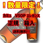 【送料込】【6本】【数量限定】【箱付】カミュ VSOP エレガンス 700ml 40度【正規】【コニャック】【ブランデー】