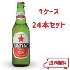 【送料込】ビンタンビール330ml×24本【インドネシア】